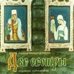 Две сестры, диафильм (1969) русская народная сказка картинки ссср читать и смотреть онлайн