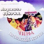 Дядюшка Свирид, диафильм (1986)