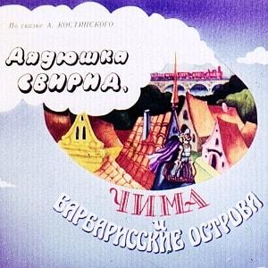 Дядюшка Свирид, диафильм (1986) ссср смотреть сказку онлайн картинки и текст