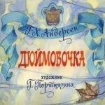 Дюймовочка, Г.Х.Андерсен, диафильм (1972)