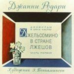 Джельсомино в стране лжецов, Д.Родари, диафильм (1970)