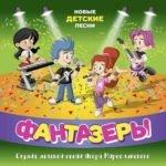 Фантазёры, новые детские песни для детей mp3 сборник слушать бесплатно онлайн все подряд