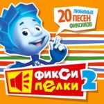 Фиксипелки 2, любимые песни фиксиков