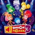 Фиксипелки 3, песни фиксиков слушать mp3 онлайн для детей песенки из мультфильма про фиксиков бесплатно