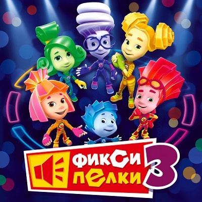 Фиксипелки 3, песни фиксиков слушать онлайн детские песни ...