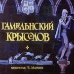 Гамельнский крысолов, диафильм (1972)