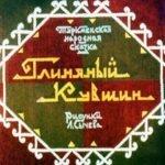 Глиняный кувшин, диафильм ссср (1970) читать туркменскую сказку для детей с картинками онлайн бесплатно