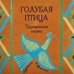 Голубая птица, диафильм (1983) туркменская сказка читать русские народные сказки в диафильмах учат добру дети должны читать книги с детства