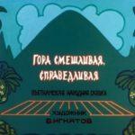 Гора смешливая, справедливая, диафильм (1980) вьетнамская народная сказка картинки и текст онлайн для детей