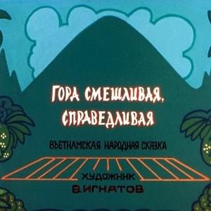 Гора смешливая, справедливая, диафильм (1980) вьетнамская народная сказка картинки и текст онлайн для детей русская детская литература список книг для прочтения онлайн в виде диафильма интересна и познавательна