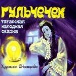 Гульчечек, диафильм (1980) ссср татарская народная сказка для детей с картинками читать и смотреть онлайн