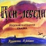 Гуси-лебеди, диафильм (1988)