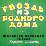Гвоздь из родного дома, диафильм СССР (1989) смотреть онлайн для детей шведская сказка бесплатно прочтение диафильма малышам это хорошее полезное семейное времяпровождение которое дарит радость детям