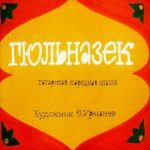 Гюльназек, диафильм (1989) ссср татарская сказка читать и смотреть онлайн для детей и родителей