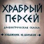 Храбрый Персей, диафильм (1984) мифы древней Греции, картинки и текст для чтения детям онлайн