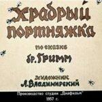 Храбрый портняжка, братья Гримм, диафильм (1957)