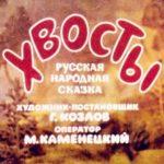 Хвосты, диафильм ссср (1984) русская народная сказка картинки и текст читать онлайн детям