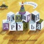 Илюшины друзья, В.Данько, диафильм (1986) читать сказку онлайн текст и картинки детские