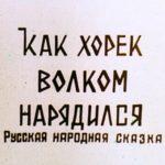 Как хорёк волком нарядился, диафильм (1987) русская народная сказка картинки для детей бесплатно