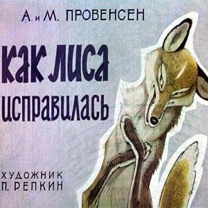 Как Лиса исправилась, диафильм (1967) сказка смотреть и читать онлайн для детей картинки ссср читайте сказки народов России бесплатно из разных областей краёв республик нашей страны