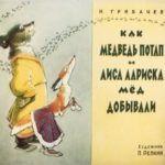 Как медведь Потап и лиса Лариска мёд добывали, диафильм (1977)