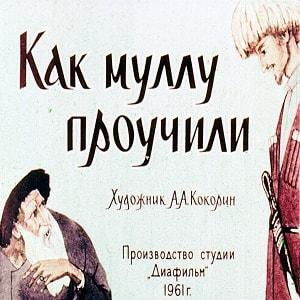 Как муллу проучили, диафильм СССР (1961) чеченская сказка читать для детей и смотреть картинки онлайн
