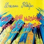 Как один мальчик играл с палкой, диафильм (1981) смотреть и читать детскую сказку автор писатель Джанни Родари смотрим красивые картинки нарисованые известными русскими художниками для диафильмов