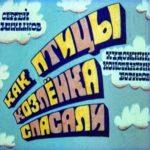 Как птицы козлёнка спасали, диафильм СССР (1986) смотреть сказку Михалкова для детей бесплатно онлайн интересные сказки вы можете прочитать в виде диафильма плёнки с кадрами изображений сюжета и текстом крупным шрифтом онлайн