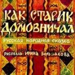 Как старик домовничал, диафильм СССР (1986) смотреть русскую народную сказку онлайн бесплатно для детей