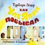 Как Уле Якоп побывал в городе, диафильм (1986)