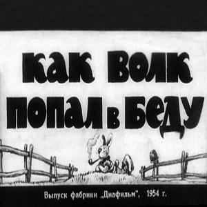 Как Волк попал в беду, диафильм (1954) негритянская сказка с картинками смотреть и читать детям