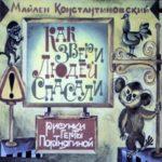 Как звери людей спасали, диафильм ссср (1976) Майлен Константиновский сказка для детей с картинками диафильмы СССР пригодятся учителям в школе на уроках младших классов