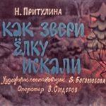 Как звери ёлку искали, диафильм (1990) Н.Притулина автор детской сказки