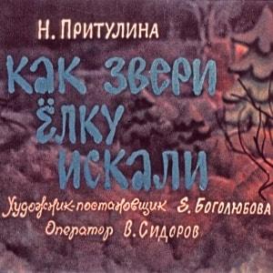 Как звери ёлку искали, диафильм (1990) Н.Притулина автор детской сказки история Руси родины России в этих рассказах записана на века и запечатлена в иллюстрациях художников