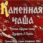 Каменная чаша, П.П.Бажов, диафильм СССР (1961) смотреть уральскую сказку онлайн для детей бесплатно