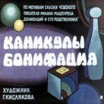 Каникулы Бонифация, М.Мацоурек, диафильм (1987)