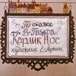 Карлик Нос, В.Гауф, диафильм СССР (1982) сказка Вильгельма Гауфа с картинками читать для детей онлайн бесплатно