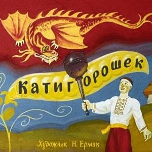 Катигорошек, диафильм (1976) ссср украинская народная сказка для детей бесплатно смотреть расскажут сказку с иллюстрациями текстом для онлайн чтения без регистрации