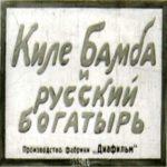 Киле Бамба и русский богатырь, диафильм (1952)