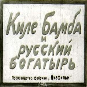 Киле Бамба и русский богатырь, диафильм (1952) ссср сказка читать текст и смотреть картинки рисунки онлайн