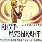 Кнут-музыкант, З.Топелиус, диафильм (1978)