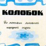 Колобок, литовская сказка, диафильм