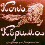 Конь Керима, диафильм ссср (1952) читать восточную сказку с картинками для детей с художественными изображениями для интересного онлайн просмотра и чтения