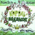 Король-подпасок, диафильм ссср (1986) детский мир диафильмов и сказок, смотреть польскую сказку онлайн