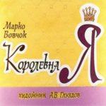 Королевна Я, М.Вовчок, диафильм (1988)
