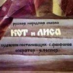 Кот и лиса, диафильм СССР (1978) смотреть онлайн для детей с художественными изображениями для интересного онлайн просмотра и чтения
