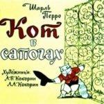 Кот в сапогах, Шарль Перро, диафильм (1965)