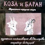 Коза и баран, диафильм ссср (1989) смотреть детям красивая сказка диафильмы СССР
