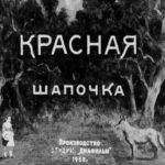 Красная шапочка, Шарль Перро, диафильм (1952)