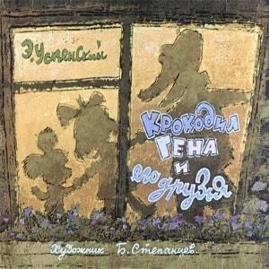 Крокодил Гена и его друзья, диафильм ссср (1969) картинки из сказки детского писателя Эдуарда Успенского смотреть и читать текст бесплатно разные версии сказок про волшебных зверей животных героев богатырей прекрасных принцесс девочек принцев рыцарей мальчиков